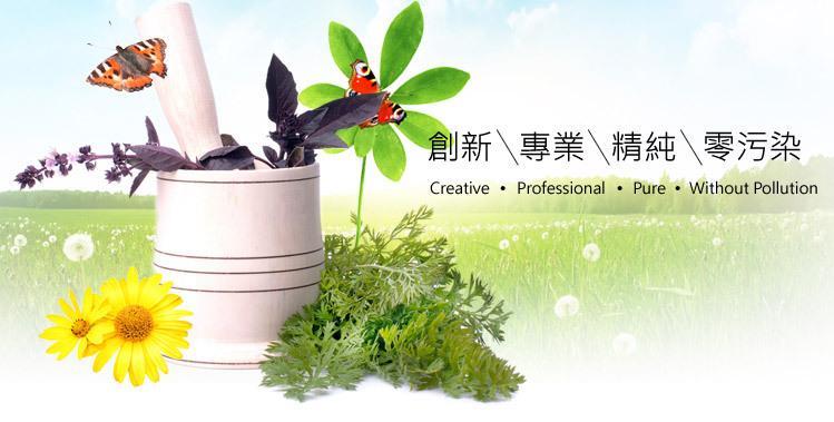 創新 專業 精純 零污染