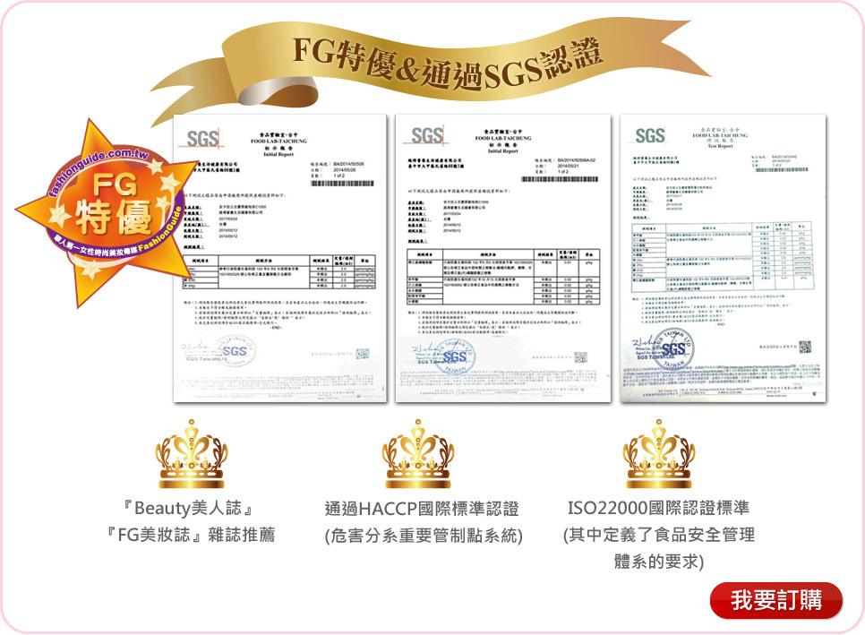 FG特優&通過SGS認證,立即購買